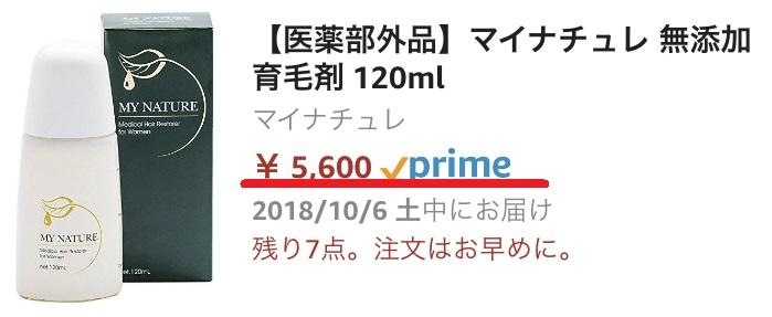 amazonでの値段