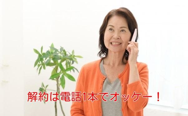 マイナチュレを電話で解約する女の人
